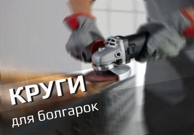 Купить круги для болгарки