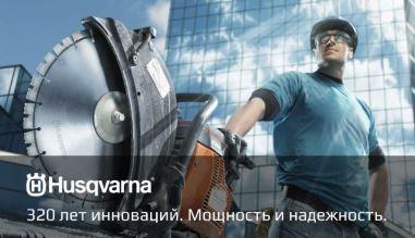 Купить оборудование Husqvarna